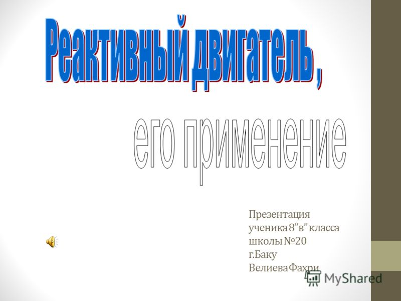 Презентация ученика 8в класса школы 20 г.Баку Велиева Фахри