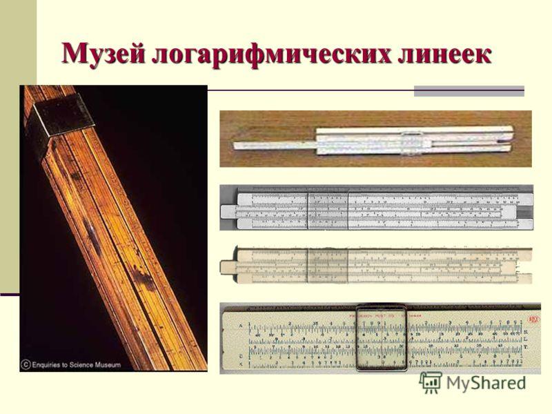 Музей логарифмических линеек