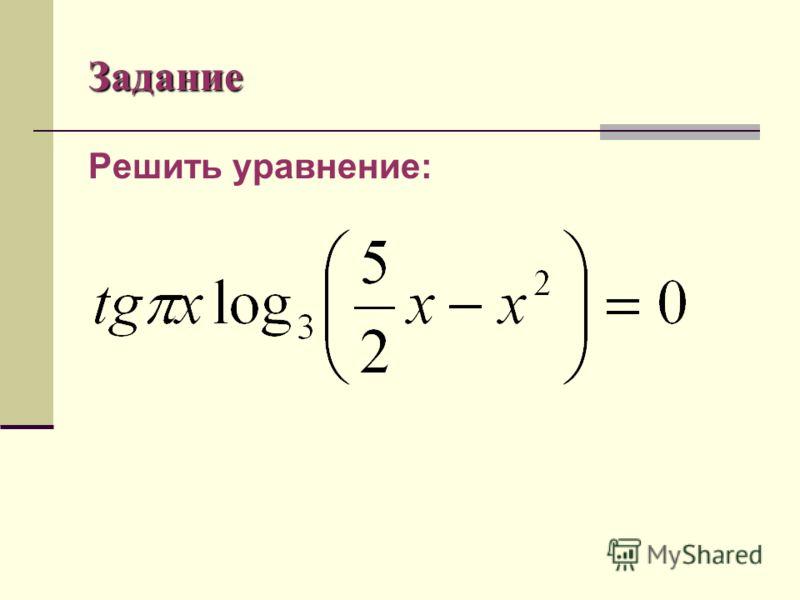 Задание Решить уравнение: