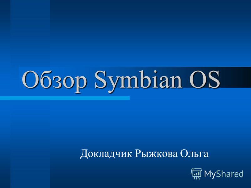 Обзор Symbian OS Докладчик Рыжкова Ольга