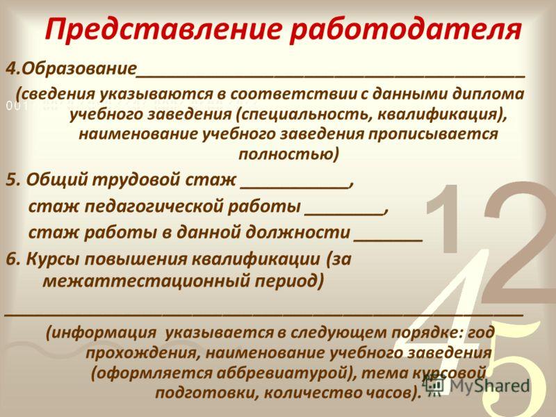 Представление работодателя 4.Образование_______________________________________ (сведения указываются в соответствии с данными диплома учебного заведения (специальность, квалификация), наименование учебного заведения прописывается полностью) 5. Общий