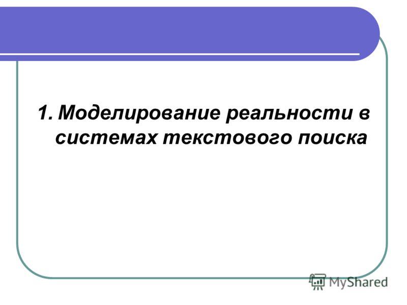 1. Моделирование реальности в системах текстового поиска