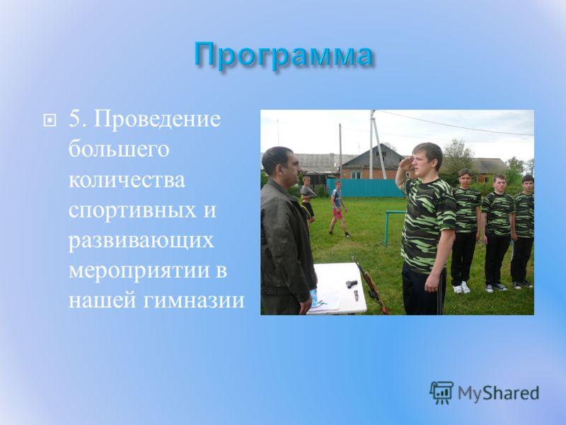 5. Проведение большего количества спортивных и развивающих мероприятии в нашей гимназии