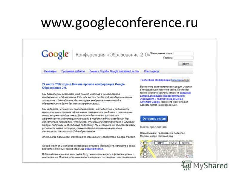 www.googleconference.ru