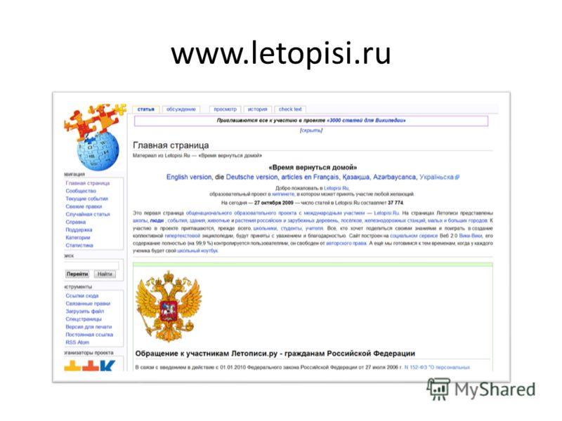 www.letopisi.ru