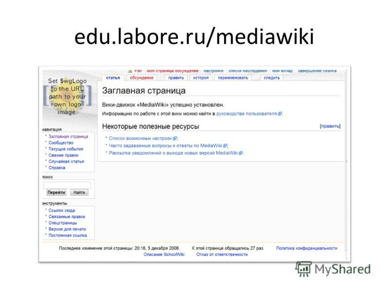edu.labore.ru/mediawiki