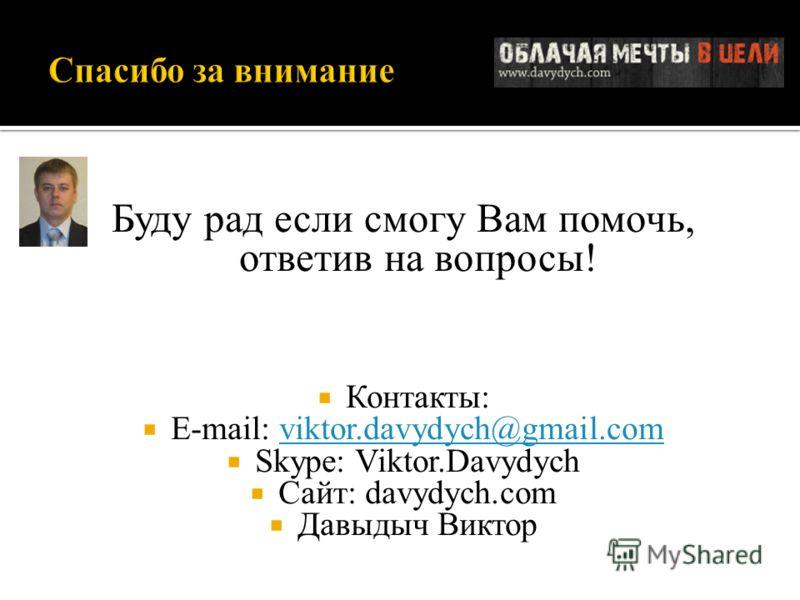 Буду рад если смогу Вам помочь, ответив на вопросы! Контакты: E-mail: viktor.davydych@gmail.comviktor.davydych@gmail.com Skype: Viktor.Davydych Сайт: davydych.com Давыдыч Виктор