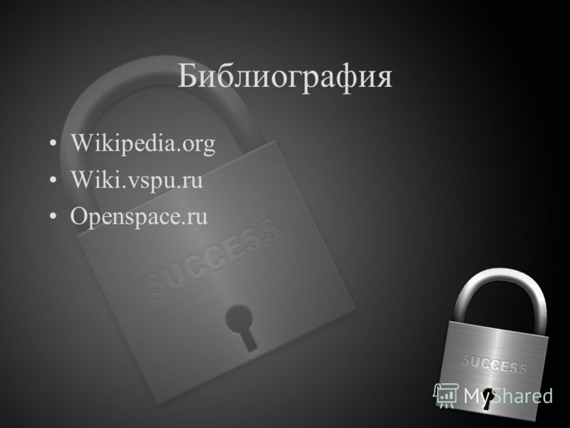 Библиография Wikipedia.org Wiki.vspu.ru Openspace.ru