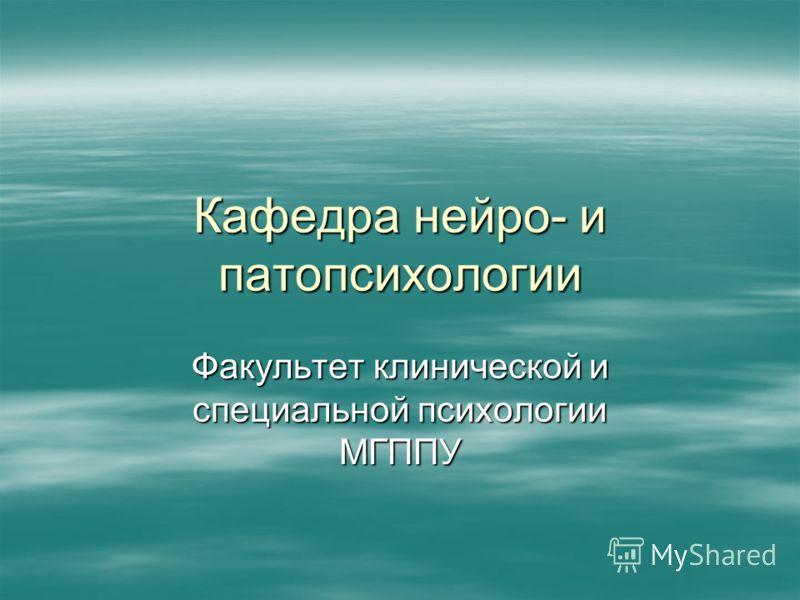 Кафедра нейро- и патопсихологии Факультет клинической и специальной психологии МГППУ