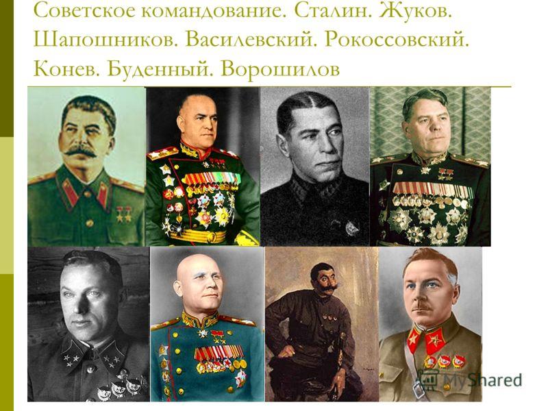 Советское командование. Сталин. Жуков. Шапошников. Василевский. Рокоссовский. Конев. Буденный. Ворошилов