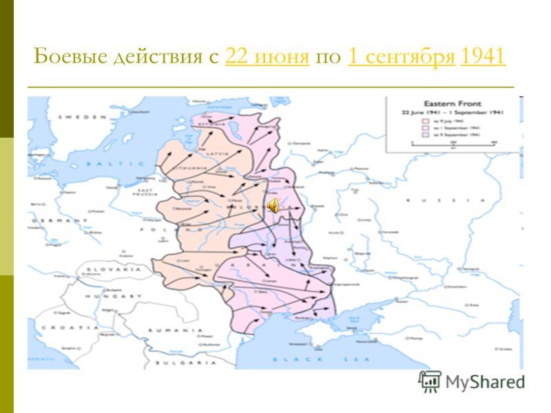 Боевые действия с 22 июня по 1 сентября 194122 июня1 сентября1941