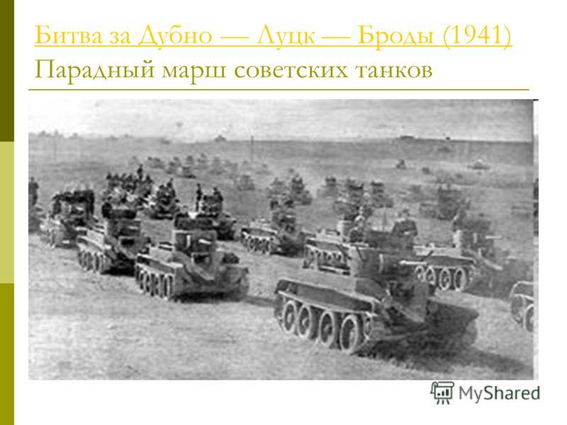 Битва за Дубно Луцк Броды (1941) Битва за Дубно Луцк Броды (1941) Парадный марш советских танков