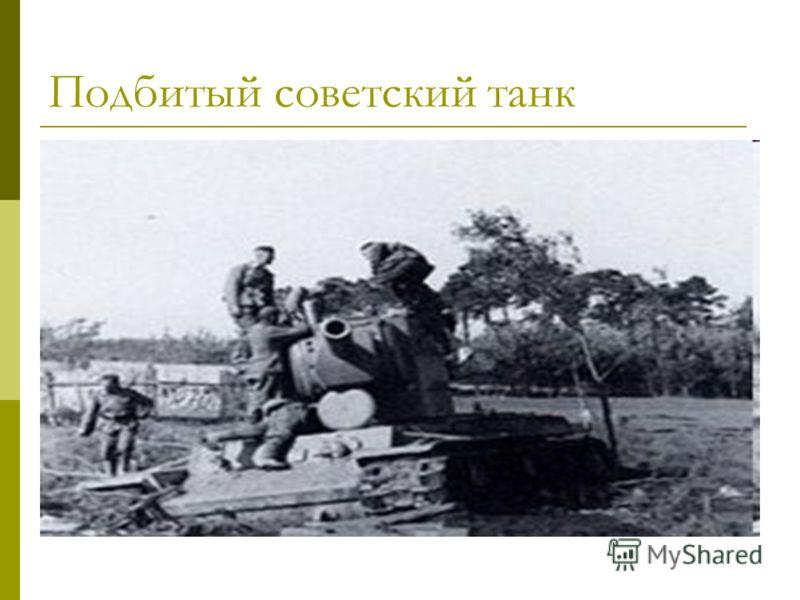 Подбитый советский танк