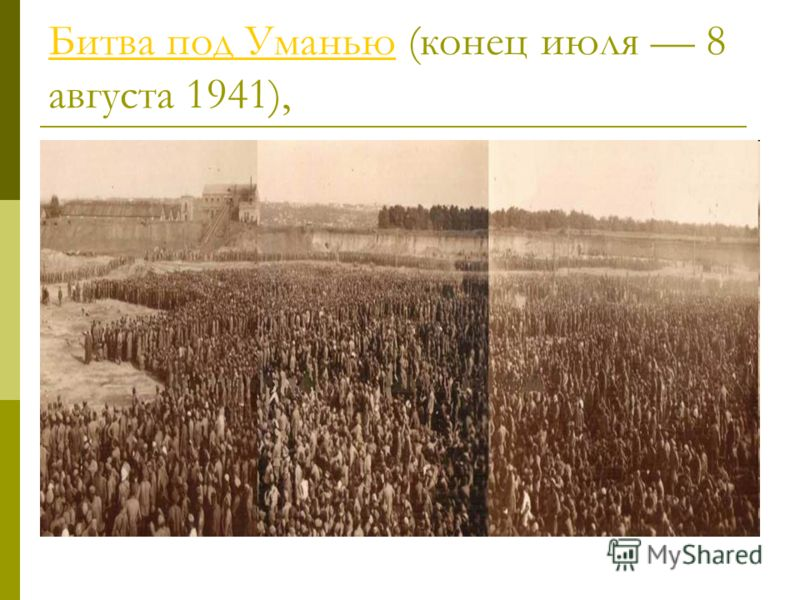 Битва под УманьюБитва под Уманью (конец июля 8 августа 1941),