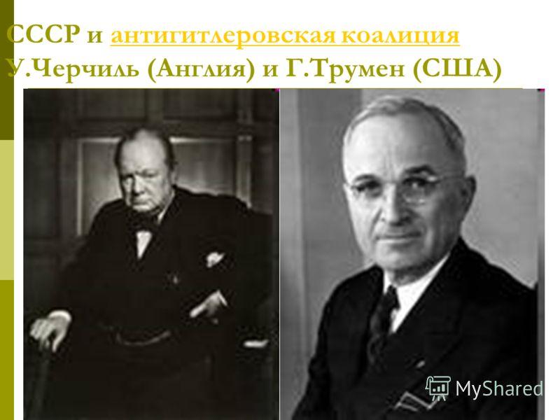 СССР и антигитлеровская коалиция У.Черчиль (Англия) и Г.Трумен (США)антигитлеровская коалиция
