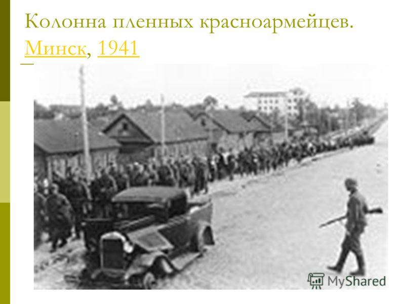 Колонна пленных красноармейцев. Минск, 1941 Минск1941