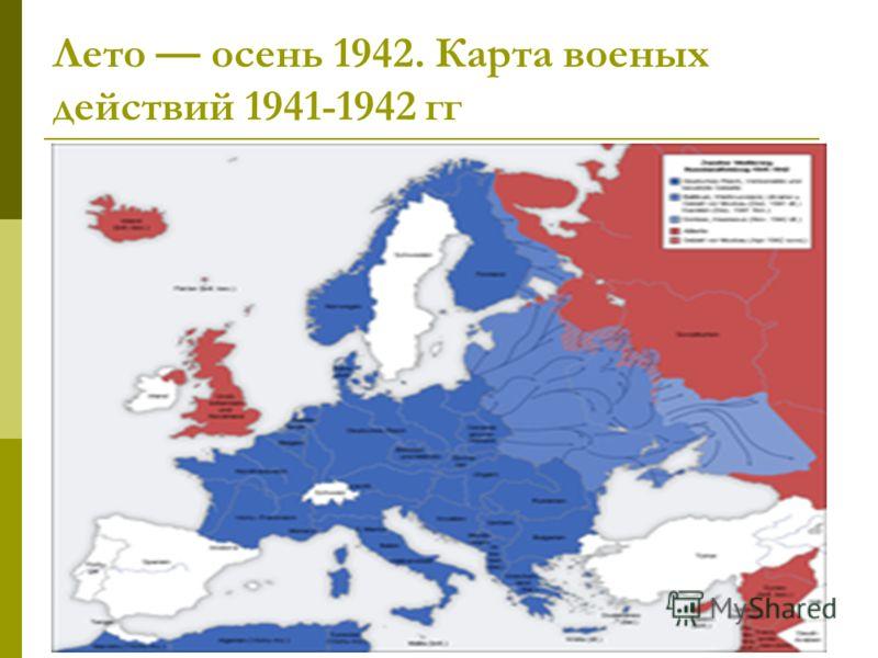 Лето осень 1942. Карта военых действий 1941-1942 гг