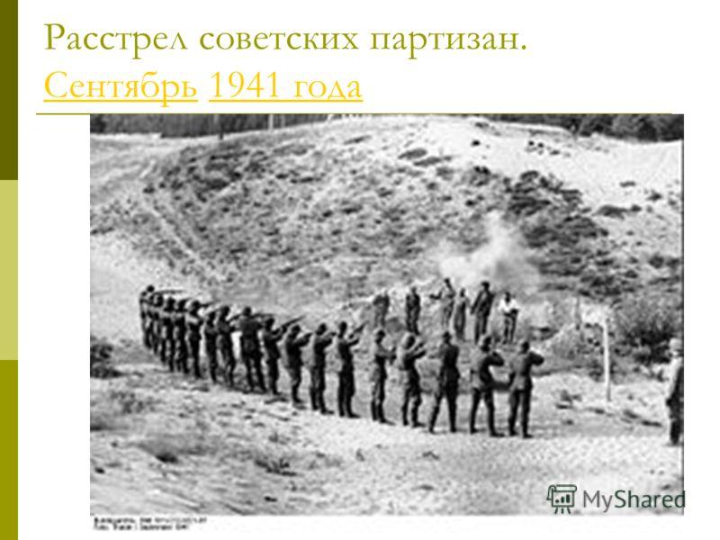 Расстрел советских партизан. Сентябрь 1941 года Сентябрь1941 года