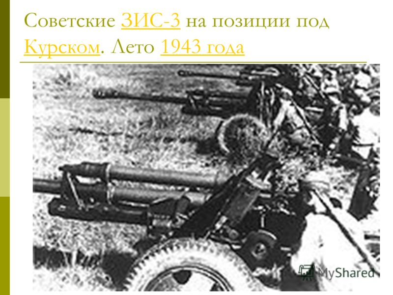Советские ЗИС-3 на позиции под Курском. Лето 1943 годаЗИС-3 Курском1943 года