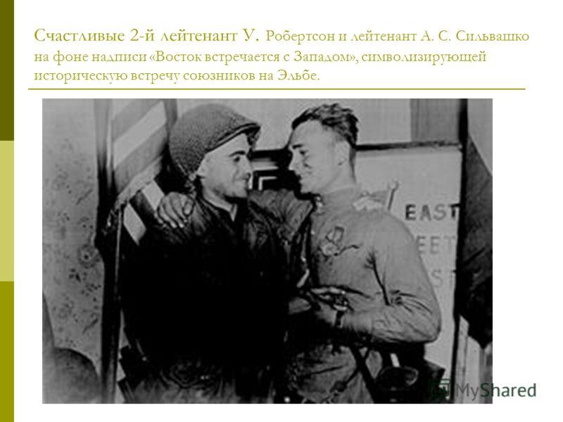 Счастливые 2-й лейтенант У. Робертсон и лейтенант А. С. Сильвашко на фоне надписи «Восток встречается с Западом», символизирующей историческую встречу союзников на Эльбе.