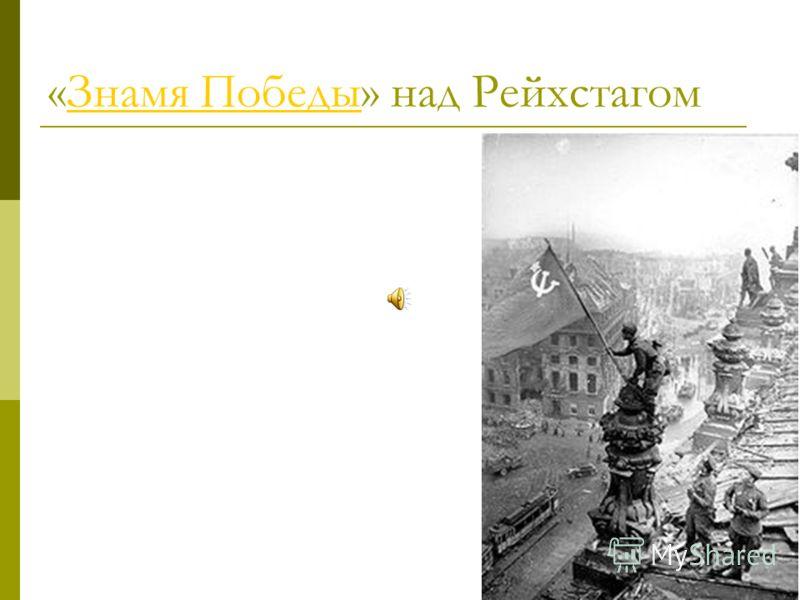 «Знамя Победы» над РейхстагомЗнамя Победы