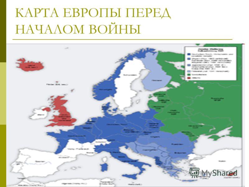 КАРТА ЕВРОПЫ ПЕРЕД НАЧАЛОМ ВОЙНЫ