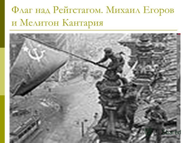 Флаг над Рейгстагом. Михаил Егоров и Мелитон Кантария