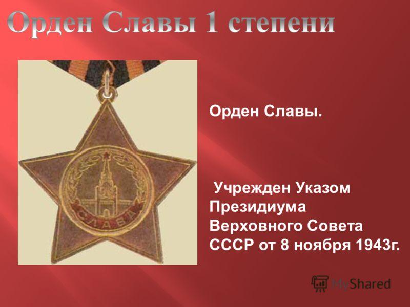 Орден Славы. Учрежден Указом Президиума Верховного Совета СССР от 8 ноября 1943г.