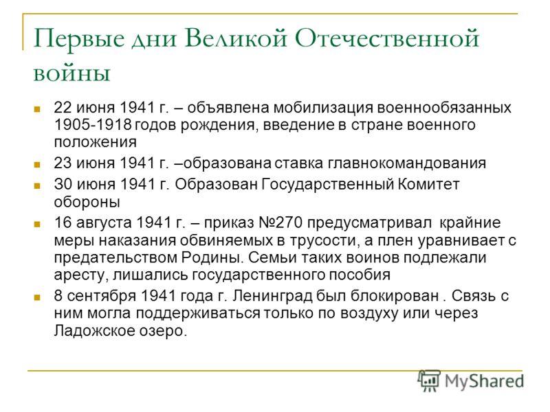 Первые дни Великой Отечественной войны 22 июня 1941 г. – объявлена мобилизация военнообязанных 1905-1918 годов рождения, введение в стране военного положения 23 июня 1941 г. –образована ставка главнокомандования З0 июня 1941 г. Образован Государствен
