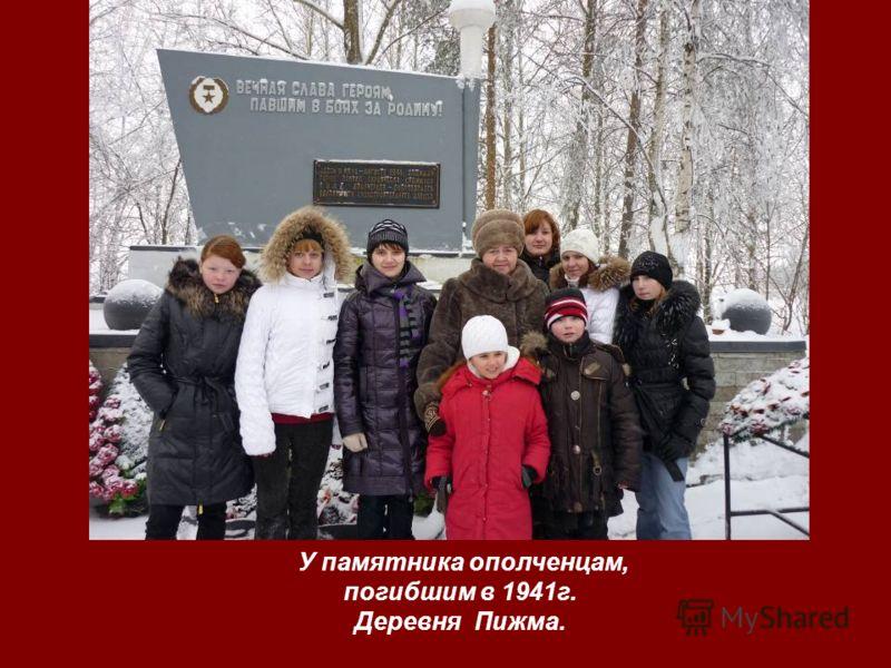 У памятника ополченцам, погибшим в 1941г. Деревня Пижма.