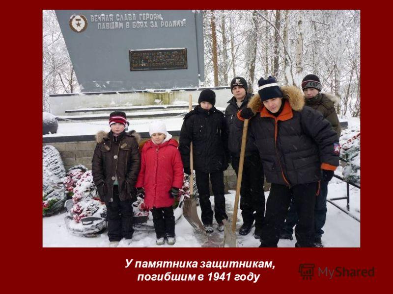 У памятника защитникам, погибшим в 1941 году