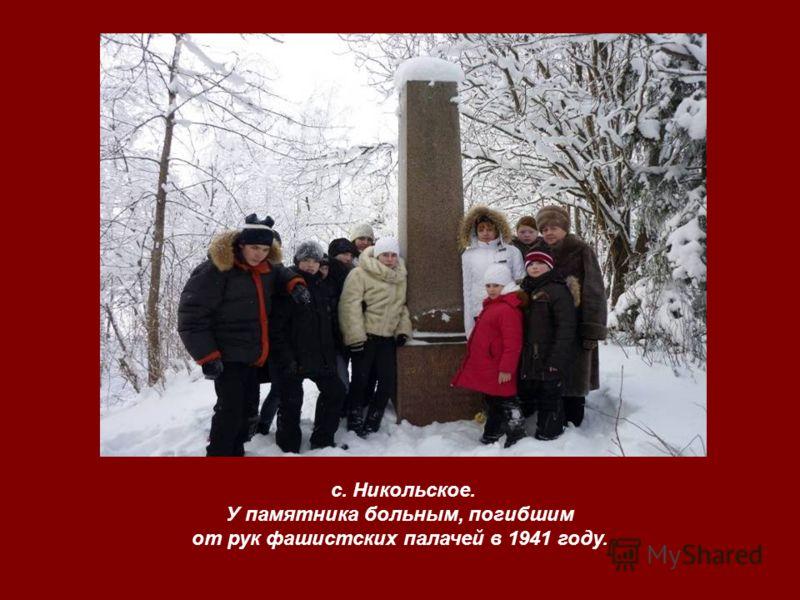 с. Никольское. У памятника больным, погибшим от рук фашистских палачей в 1941 году.