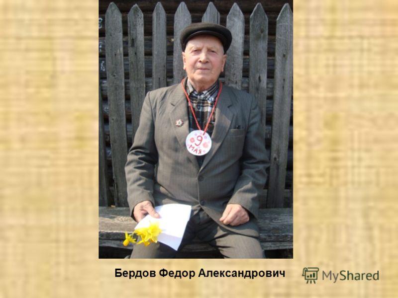 Бердов Федор Александрович