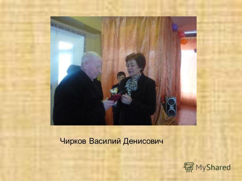 Чирков Василий Денисович