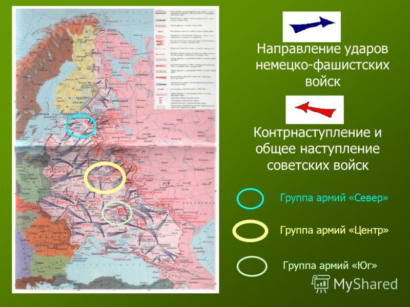 Фашистская Германия, осуществляя подготовку к войне против СССР в соответствии с планом
