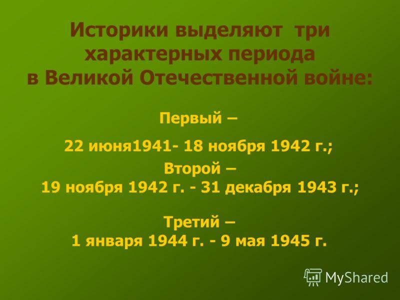 Самым главным и приоритетным направлением было московское. Поэтому в группе армий Центр было сосредоточено до 40% сил от общего состава всех группировок.