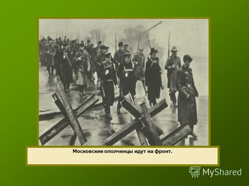 У репродукторов на улицах Москвы 22 июня 1941 г. Первый период 22 июня 1941- 18 ноября 1942 Первый период войны характеризуется тем, что в ходе его Советские Вооруженные силы вели стратегическую оборону на всем протяжении советско- германского фронта