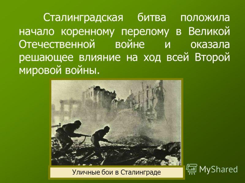 К этому времени экономика СССР в значительной степени была перестроена на военные рельсы, а поэтому вооружение и военная техника стали поступать на фронт в большем количестве. Второй период (19 ноября 1942 г.31 декабря 1943 г.) считается периодом кор