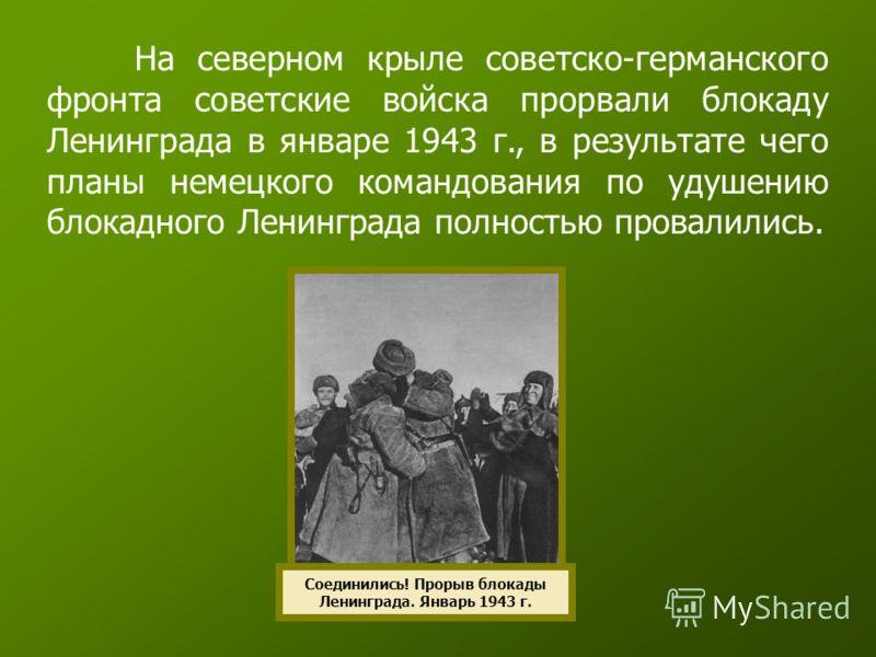 В течение второго периода войны советскими войсками были подготовлены и проведены стратегические оборонительные и наступательные операции под Сталинградом и Ленинградом, на Курской дуге и Северном Кавказе, на Украине и Московском стратегическом напра