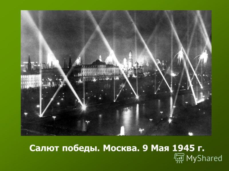 24 июня 1945 г. в Москве на Красной площади состоялся Парад Победы в ознаменование победы советского народа и его Вооруженных сил в Великой Отечественной войне. День 9 мая 1945 г. был объявлен Днем Победы над фашистской Германией.