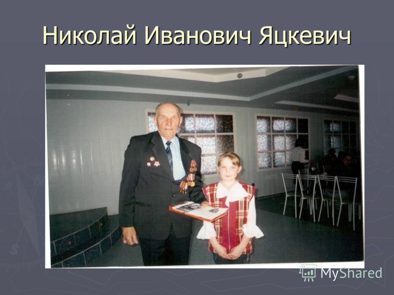 Николай Иванович Яцкевич