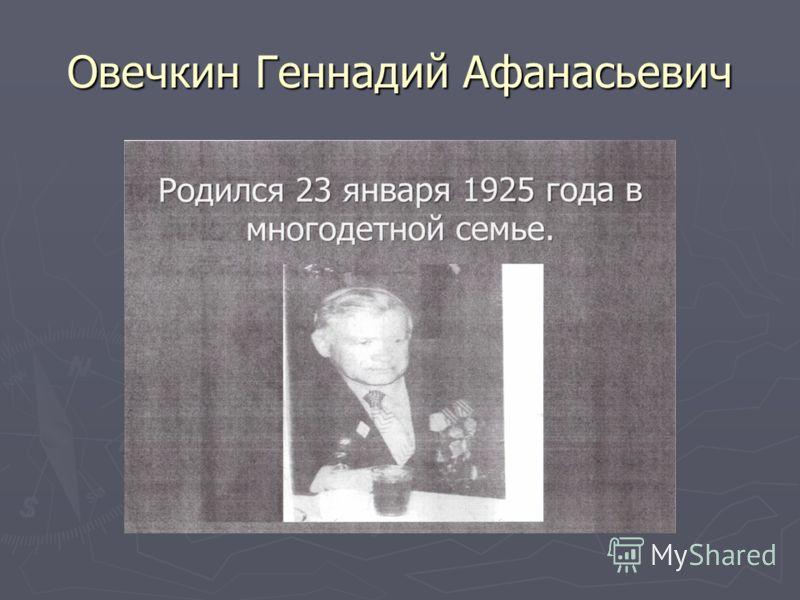 Овечкин Геннадий Афанасьевич