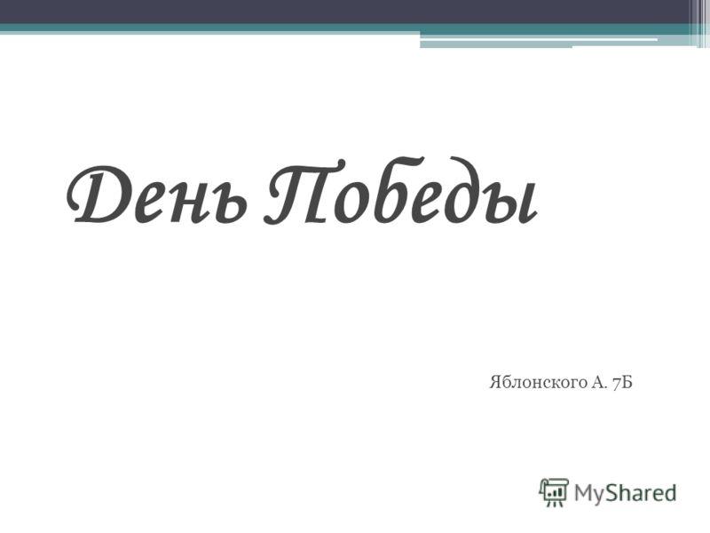 День Победы Яблонского А. 7Б