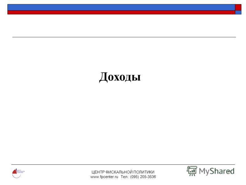 ЦЕНТР ФИСКАЛЬНОЙ ПОЛИТИКИ www.fpcenter.ru Тел.: (095) 205-3536 11 Доходы