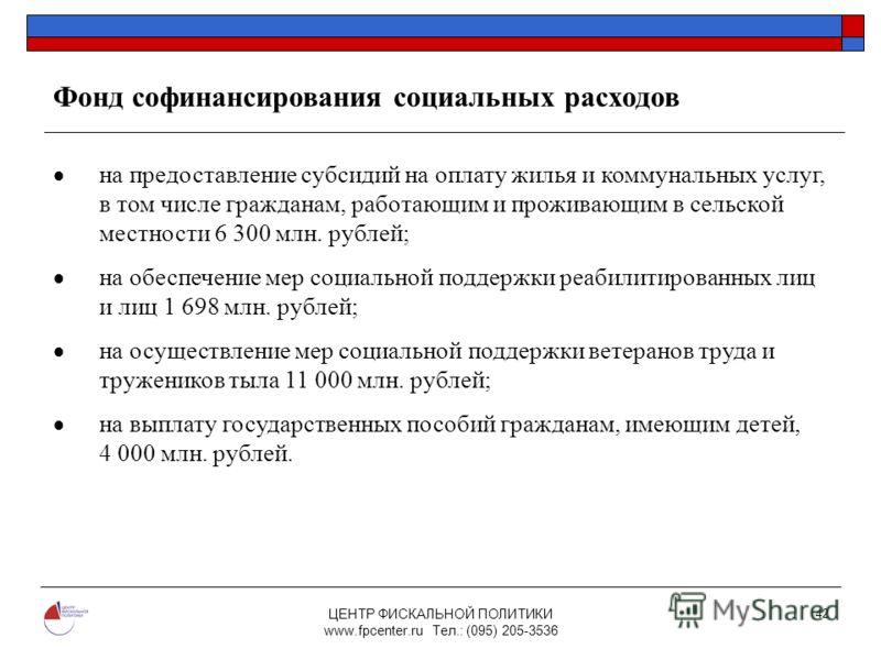 ЦЕНТР ФИСКАЛЬНОЙ ПОЛИТИКИ www.fpcenter.ru Тел.: (095) 205-3536 42 Фонд софинансирования социальных расходов на предоставление субсидий на оплату жилья и коммунальных услуг, в том числе гражданам, работающим и проживающим в сельской местности 6 300 мл
