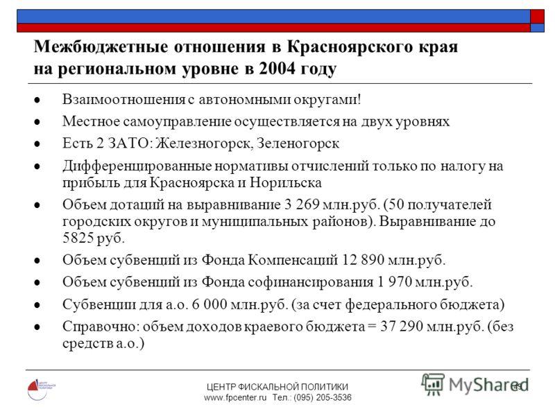 ЦЕНТР ФИСКАЛЬНОЙ ПОЛИТИКИ www.fpcenter.ru Тел.: (095) 205-3536 49 Межбюджетные отношения в Красноярского края на региональном уровне в 2004 году Взаимоотношения с автономными округами! Местное самоуправление осуществляется на двух уровнях Есть 2 ЗАТО