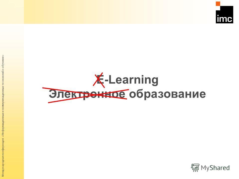 Международная конференция: «Информационные и коммуникационные технологий е-обучение» E-Learning Электронное образование