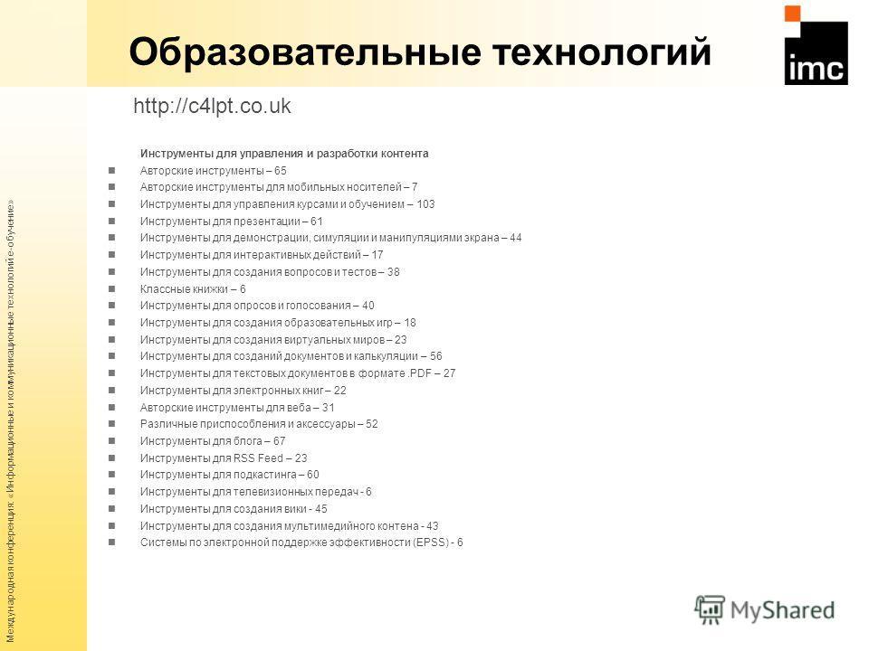 Международная конференция: «Информационные и коммуникационные технологий е-обучение» Образовательные технологий Инструменты для управления и разработки контента Авторские инструменты – 65 Авторские инструменты для мобильных носителей – 7 Инструменты