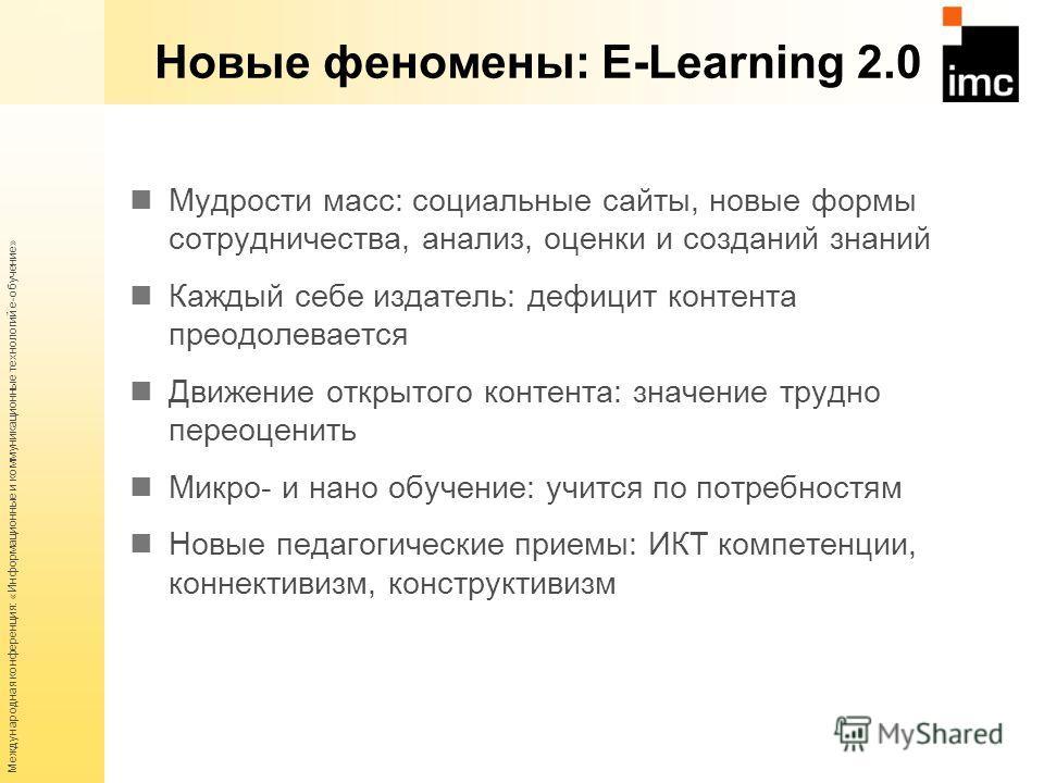 Международная конференция: «Информационные и коммуникационные технологий е-обучение» Новые феномены: E-Learning 2.0 Мудрости масс: социальные сайты, новые формы сотрудничества, анализ, оценки и созданий знаний Каждый себе издатель: дефицит контента п