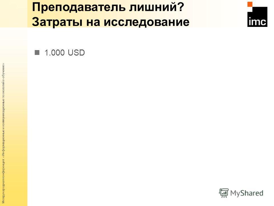 Международная конференция: «Информационные и коммуникационные технологий е-обучение» 1.000 USD Преподаватель лишний? Затраты на исследование